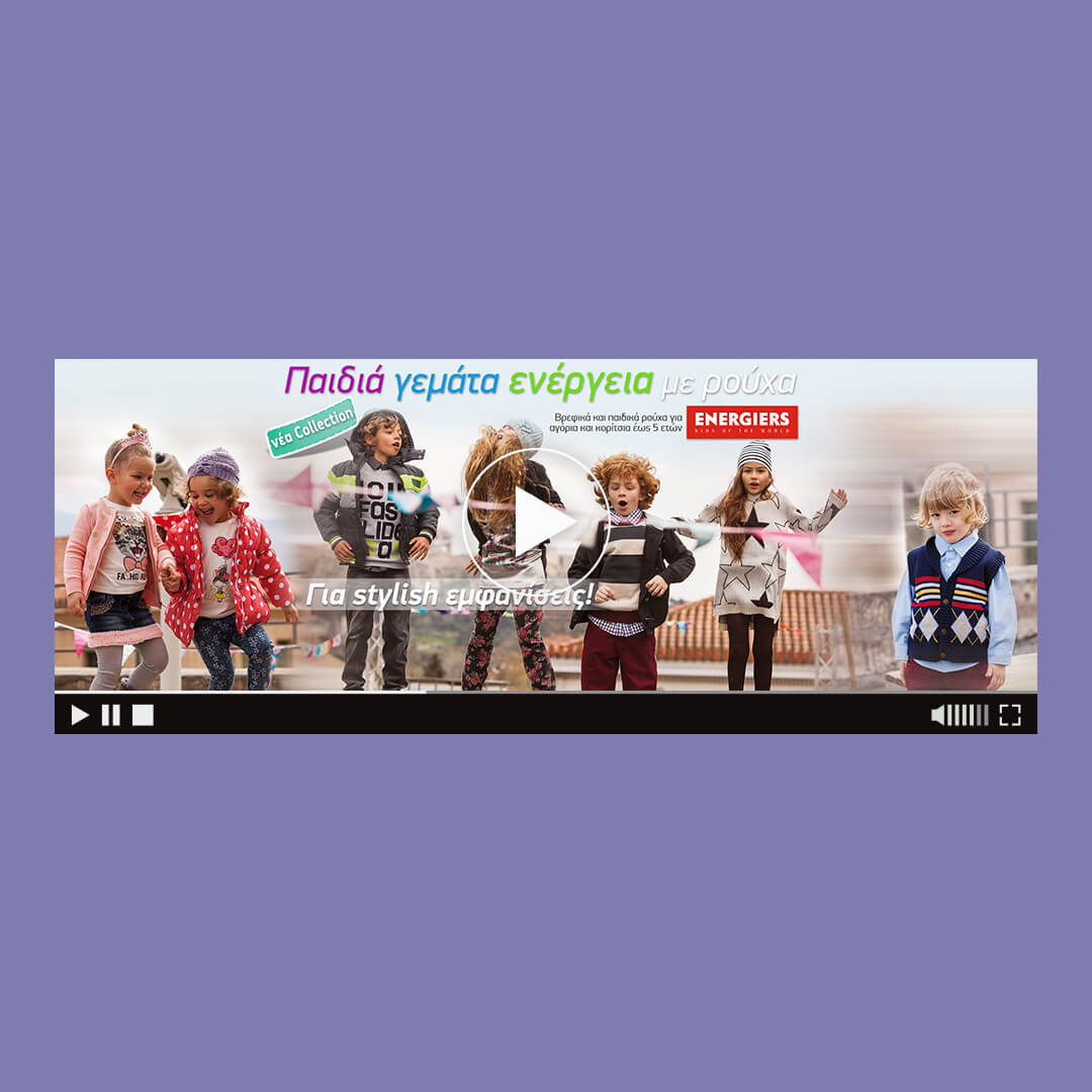 energiers children clothes html5 banner